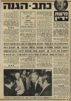 העולם הזה - גליון 2071 - 11 במאי 1977 - עמוד 26   הגוה פירסם התובע פירסומים פופולאריים כרכר החפירות, אשר מומנו בכספי הציבור והוא מרוויח מפיר סומים פרטיים אלה כסף שד כ־ 400.000ל ״י לשנה. השבוע הגישו עורכי־הדין