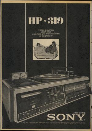 העולם הזה - גליון 2071 - 11 במאי 1977 - עמוד 3  