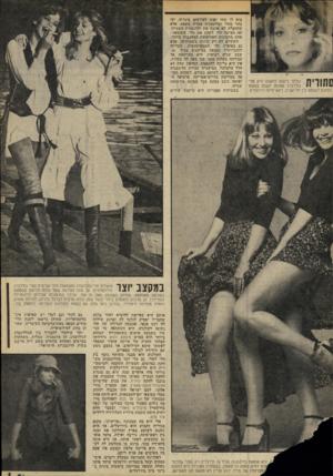 העולם הזה - גליון 2071 - 11 במאי 1977 - עמוד 31   ובלתי ניתנת להשגה היא טלי ג 1 > 1111 גולדברג שאינה יושבת במקום ונוהגת לשוטט בין תל־אביב, ראש־פינה וירושלים. צוא לו שתי יפות לפירסום סיגריה, יקי בחר כחלי
