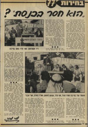 העולם הזה - גליון 2071 - 11 במאי 1977 - עמוד 38   בח״רות אנו מתקרבים אל סוף הדרן. היתה זאת מערכת״בחירות רבת־תה־פוכות למדינה בכלל, ולנו בפרט. לפני ארבעה חודשים חוללנו דבר שנראה לרבים ננס. אחרי כישלוננו בבחירות