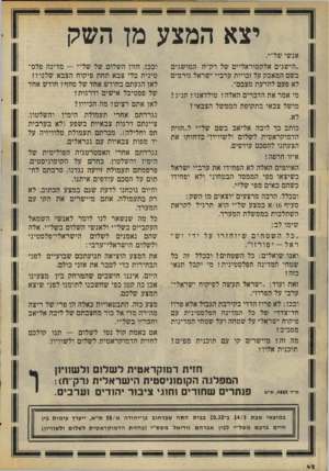 העולם הזה - גליון 2071 - 11 במאי 1977 - עמוד 42 | כותב כר לובה אליאב בשם של״י ל״חזית הדמוקראטיית לשלום ולשוויון״ בדחותו את הצעתנו להסכם עודפים. … האיומים האלה לא הפחידו את ערביי ישראל כשיצאו מפי הממסד הבטחוני