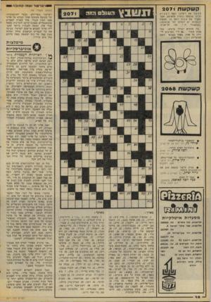 העולם הזה - גליון 2071 - 11 במאי 1977 - עמוד 46   יוי ב ר טו ר ושמו קזנו סז 9 (המשך מעמוד )45 ויברטור בשר־ודם. מבעד להרפתקותיו של קזנובה משתקף פחדו הנורא של פליני מפני המין הנגדי, פחד המגיע לממדים מונומנטליים