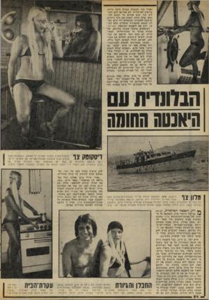 העולם הזה - גליון 2071 - 11 במאי 1977 - עמוד 54   נפרדו עוד. העובדה שמרלן היתה תיירת בריטית לא-יהודיה, לא הפריעה להם להחליט תוך ימים אחדים על רצונם להינשא. מרלן החלה לומדת את דיני היהדות וביקשה להתגייר,