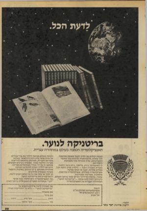 העולם הזה - גליון 2071 - 11 במאי 1977 - עמוד 55   אריאל׳ לנוער. בריטניקה האנציקלופדיה הטובה בעולם במהדורה עברית. ה טו ב ה בעולם מ בי א ה לילדך א ת פרי־עבודתו מעתה יכולי ם גם ילדיך לקבלת שובה מ הי מנ ה של צוות