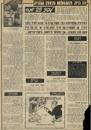 העולם הזה - גליון 2071 - 11 במאי 1977 - עמוד 57   1ה היה 09111:1גוה שחיח גיליון ,,העולם הזה״ שיצא לאור לפני 25 שנים בדיוק, הוקדש לכיסוי אירועי יום־העצמאות ברחבי הארץ. הכתבה ״כרעש, באש ובקול דממה דקה״ פירטה