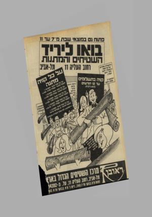 העולם הזה - גליון 2071 - 11 במאי 1977 - עמוד 58  