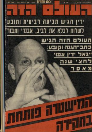העולם הזה - גליון 2071 - 11 במאי 1977 - עמוד 60   ״ :אייר תשל״ז11.5.77 , ה עו ד ה ! ה ה גי ש כחב ־ ה גנ ה וקובע יגאל •ד המחיר 8.00 :ל״י >נולל מ.ל.מ). מספר