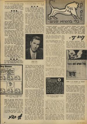 העולם הזה - גליון 2071 - 11 במאי 1977 - עמוד 7   ״העולם הזה״ ,שבועון החדשות הישראלי. המערכת והמינהדה : תל־אביב, רהוב גורדון ,3טלפון ()24338־ .03 תא־דואר >) 13 מען מברקי :״עולמפרס מודפס כ״הדפום החרש״ כע״מ, תל