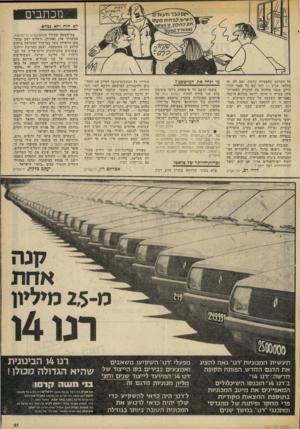 העולם הזה - גליון 2072 - 19 במאי 1977 - עמוד 11 | מכתבים לא היה ולא ;כדא על הקרקע שהבעייד, קיימת, ואם לא, אז בוודאי תגיע — יחד עם כל שאר החיקויים שאנו מחקים את החברה האמריקאית. בעייה זו היתד, ידועה במלוא היקפה
