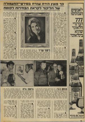 העולם הזה - גליון 2072 - 19 במאי 1977 - עמוד 16 | לאנשים הנבונים! 777 הברנדי הלאומי שהוא בינלאומי. כ ר פוצץ הירח שורוו ב סי ר טי־ התע מו ל ה של הליכו דלקראת הב חירו תלכנסת 8מה שהתרחש מאחרי־הקלעים של צילומי