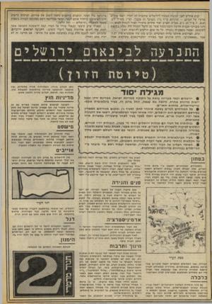 העולם הזה - גליון 2072 - 19 במאי 1977 - עמוד 18 | ימים אחדים לפני חגיגות העשור לירושלים שחוברה לה יחדיו, ישבו אחדים בייגלאך בלי זעתר, וגזענים ביישנים נחפזו לשמן את עוזיהם׳ וערבים עייפים ג:רעיו של הכותב —