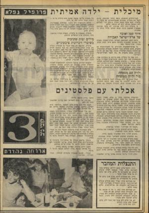 העולם הזה - גליון 2072 - 19 במאי 1977 - עמוד 19 | מיכלית -ילדה אמיתית בגני־הילדים הנוצצים, נוטפי הזוהר הסינתטי, סירבו לקבל את מיכלית. בגנונים האכסלוסיביים, עם בובות. הפלסטיק, שנאו אותה ממבט ראשון. ב״מבט שני״