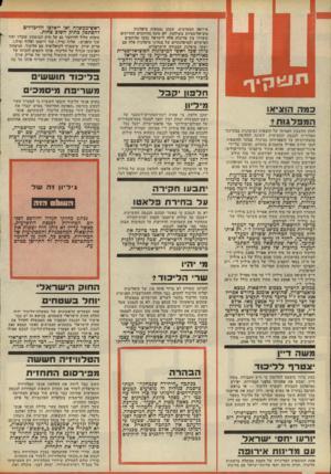 העולם הזה - גליון 2072 - 19 במאי 1977 - עמוד 2 | אירופה המערבית, שבהן נמצאות מיפלגות סוציאליסטיות בשילטון. לא מעט מהיחסים ההדוקים ששררו בין מדינות אלה לישראל נבעו מהיחסים האישיים והמיפלגתיים של מנהיגי מיפלגות