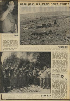 העולם הזה - גליון 2072 - 19 במאי 1977 - עמוד 25 | הצנחנים מיסנו לוחמים נמו באסון המסוק 1 11ן מוטה גור, הרמטכ״ל, ניראה 11141/1תשוש אחרי מסיבת־העיתו־נאים שערך ביוסיהרביעי שעבר, בה הודיע על האסון, שהתרחש בשבוע