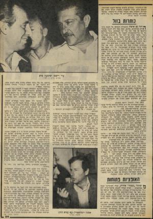 העולם הזה - גליון 2072 - 19 במאי 1977 - עמוד 29 | את ה״רזרבות״ (עמודים שלמים במוספי־השבת האחרונה), וכימעט כולם עברו לסיסמות נואשות שניסו להציג את הברירה העומדת בפני הבוחר באורח חד־משמעי, בציבעי שחור־לבן (מודעת