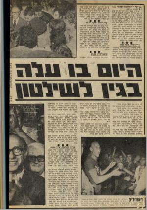 העולם הזה - גליון 2072 - 19 במאי 1977 - עמוד 30 | י* יתה זד המהפכה השקטה ביותר | | שבוצעה אי־פעם. יום זד 17 במאי 1977 ייזכר לא דק כיום בו הסך הליכוד לראשונה למפלגה הגדילה בישראל, אלא גם לבחירות בהן בוצעה מהפכה