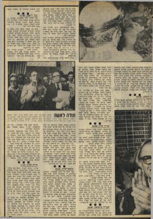 העולם הזה - גליון 2072 - 19 במאי 1977 - עמוד 31 | שלנו תן לנו לסדר לבד,״ אומר מרציאנו לברעם הצעיר, והוויכוח מסתיים כשסעדיה יוצא לכיוון המטה שבמוסררה. שם, בחנות קטנה מלאה גרוטאות, ממוקם המטה האיזורי. את האב,