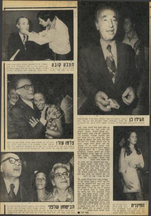 העולם הזה - גליון 2072 - 19 במאי 1977 - עמוד 33 | המאפרת יהודית אוסובסקי מעניקה עיצוב אחרון לפניו של שימעון פרס. כל אחד מהמועמדים הביא עימו מאפרת אישית, ולא נתן אימון במאפרות האולפן. על פניו של פרס ההבעה