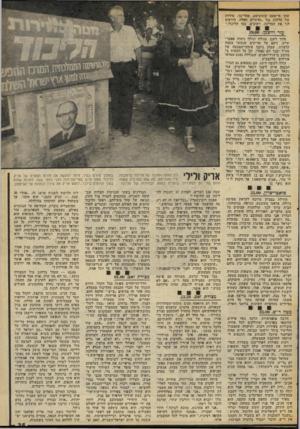 העולם הזה - גליון 2072 - 19 במאי 1977 - עמוד 35 | שהו אי־פעם קומוניסט. אחר־כך, סידרד. של קללות נגד ״הדתיים האלה. הורסים לנו את המדינה. רקובים. כמו הליכוד.״ עזר 19.00 וייצמן. חוזר רענן, מגולח ונודף ניחוח