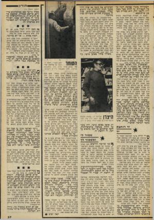 העולם הזה - גליון 2072 - 19 במאי 1977 - עמוד 37 | השתררה כיגדל עצימת העין נוכח העכירות עד החוק מצד משה ריין וייגאל ידין, היא מכירת מטבע כר-כוככא. מטבע זו, הקרויה טטרדרכמה, עשויה כסף. מישקלה כ־ 15 גרם והיא משנת