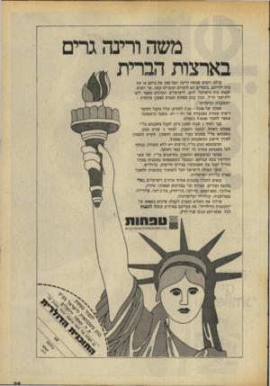 העולם הזה - גליון 2072 - 19 במאי 1977 - עמוד 39 | משה ו תנה גרים בארצות הברית כולנו רוצים שמשה ורינה יבנו כאן את ביתם או את בית ילדיהם. בינתיים הם לומדים ועובדים קשה, אך רוצים לבנות בית בישראל. להם, לישראלים