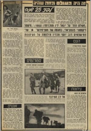 העולם הזה - גליון 2072 - 19 במאי 1977 - עמוד 4 | ז ה מי ה ה עו ( 0 אנו מנתקים את הר,׳מר,׳ אמר כנץ לאנשים שליוו אותנו כמכונית עד החורכה ואשיר עמדו לחזור צפונה, לכאר־שכע, .אנו רה מהווים ימלא תפפירו אותנו