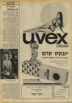 העולם הזה - גליון 2072 - 19 במאי 1977 - עמוד 44 | קולנוע פסטיבלים ..הגן״ -מכ אן לקא> ב־ 21 בחודש זה, היום העשירי של פסטיבל הסרטים בקאן, יעלה הסרט הישראלי הגן על בד אחד מבתי־הקולנוע שלאורך החוף המפורסם ביותר
