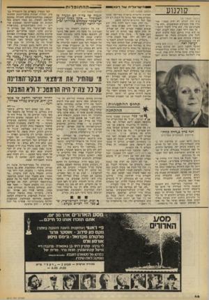 העולם הזה - גליון 2072 - 19 במאי 1977 - עמוד 46 | קולנוע (המשך.מעמוד )45 איש הזה לעולם לא יהיה במאי,״ אמר עליו אחד המפיקים המעוצבנים .״הוא פרפקציוניסט מדי. הוא צריך ללמוד לוותר.״ עד כמה ויתר הפנר, קשה לקבוע.