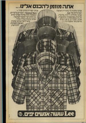 העולם הזה - גליון 2072 - 19 במאי 1977 - עמוד 50 | אתה מוזמן ד ה כנ ס אלינו... אנחנו מחכות לך בחנויות האופנה ובבוטיקים של **ע. אנחנו כחולות,ירוקות,צהובות, אדומות,מפוספסות ומשובצות. אנחנו לבחירתך ב־ 50 דגמים