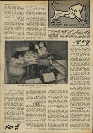 העולם הזה - גליון 2072 - 19 במאי 1977 - עמוד 7 | ^ 1111111^11 ״העולם הזה״ ,שבועון החדשות הישראלי. המערכת והמינהדה : תל־אכיב, רחוב גורדון ,3טלפון 243386־ .03 תא־דואר . 136 מען מברקי :״עולמפרם״ * מודפס כ״הדפוס