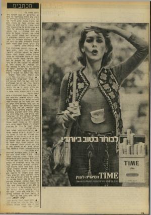 העולם הזה - גליון 2073 - 25 במאי 1977 - עמוד 14 | מכתבים פוסוש ד־ר יעלונקוך 711 (המשך מעמוד 06 תב בעילום־שם, לא נכנס להערכה סיפ״ רותית אלא התקיף בשצף־קצף את משה דור, היועץ לענייני־תרבות בשגרירות ישראל בלונדון