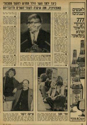 העולם הזה - גליון 2073 - 25 במאי 1977 - עמוד 16 | לאנשים הנכונים! 777 הברנדי הלאומי שהוא בינלאומי. ניצו יומו חשו הירד מחדש רתקוו מסכסל׳ האופוזיציה, ומה שיקמו דעוזוי־השוים ורדובויהם 1תדהמת הכישלון, ההלם