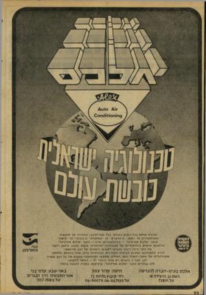 העולם הזה - גליון 2073 - 25 במאי 1977 - עמוד 22 | תמצא אותם בכל מקום בעולם, בכל סוגי־הרכב! ממדריד עד סינגפור. מאמסטרדם עד רומא ...מ״מרצדס־׳ עד ״אסקורט־־ מ׳׳ב ככוו.״ עד ״פיאס״ מזגני ״אלבס אוריגינל״ -הבינלאומיים