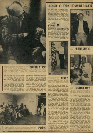 העולם הזה - גליון 2073 - 25 במאי 1977 - עמוד 25 | דווקא מנחם בגין יודע זאת ועושה הכל כדי שהציבור יקבל דיווח מלא ואמיתי על מצבו. … לוריא, המטפל במנחם בגין זה 20 שנה, החליט במוצאי יום א׳ להעבירן לבית־החנלים, ו
