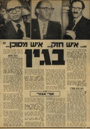 העולם הזה - גליון 2073 - 25 במאי 1977 - עמוד 26 | עוו ן! רו 11ז עישו^רוו^ן יי ך• שתי ככוח* של האיש עוד זמן רב | | קודם שראיתיו לראשונה. דגל ביצירת שותפות בין התנועה הלאומית העיברית והתנועה הלאומית הערבית. אך