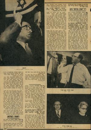 העולם הזה - גליון 2073 - 25 במאי 1977 - עמוד 27 | אחדים מן האסונות הגדוליס כהיסטוריה האנושית נגרמו?ן ל־ידי אנשים מסוג זה. סיגנונו התפעלות בקרב החטיבות הלוחמות, אשר. מעשיהן היומיומיים האפילו במהירות על זכר