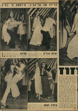 העולם הזה - גליון 2073 - 25 במאי 1977 - עמוד 31 | הלילה של תל־אביב: מילחמת תי בתי| 1 1 ״1 1 | 11711 1111י׳ י | 1 1י1 ייע1 1 1 1 |# 1 הפגיעה, ומתכופפת כדי שלא לפספס. לא עיכלו את השיגעון הריקודי במותניים וכמובן