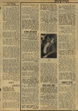 העולם הזה - גליון 2073 - 25 במאי 1977 - עמוד 32 | (המשך מעמוד )29 מורכב משני עיתוני-הערב. אחריותם למה שהתרחש היא ככירה. ולא לחינם הם יצאו השבוע מגידרם מרוב שימחה. עיקר שטיפת־המוח אינו נעשה במאמרים. אדרבה, שני