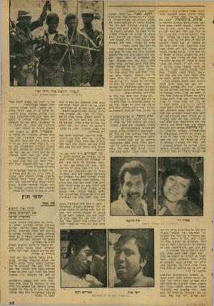העולם הזה - גליון 2073 - 25 במאי 1977 - עמוד 33 | החדש, ואפילו מישאלות אישיות ופרטיות. שבוחרי הליכוד מצפים להגשמתן ממים־ לגתו של בגין, וממנו, אישית. פרטיזן ביוגוסלביה. יעקוב בחן ( ,)36 מוכר־עיתונים בשכונת