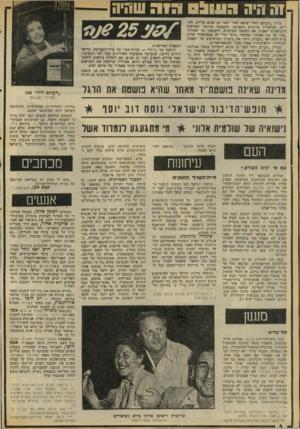 העולם הזה - גליון 2073 - 25 במאי 1977 - עמוד 4 | 1ה היה 0911110 וחה שמימ בליון ״העולם הזה״ שיצא לאור לפני 25 שניב בדיוק, הקדיש, במיסגרת מדיניות השבועון להעמקת תהושת השייכות הישראלית לאסיה, את הכתבה המרכזית,