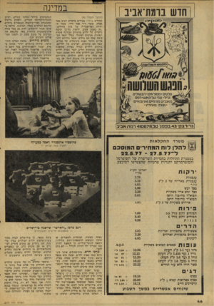 העולם הזה - גליון 2073 - 25 במאי 1977 - עמוד 46 | במדינה חדש בומת־אביב (המשך מעמוד )40 החולים ברזילי מכירים. מיקרים רבים מאד כאלה. אומר ד״ר פטר ודדי, מנהל היחידה הפדיאטרית של בית החולים : ״זה באמת עצוב, לראות