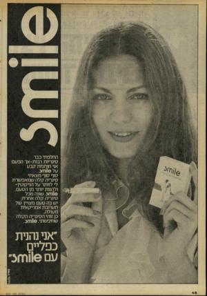 העולם הזה - גליון 2073 - 25 במאי 1977 - עמוד 48 | החלפתי כבר סיגריות רבות־אך הפעם אני חו תמתקבע על 11 חזצ. סוף סוף מצאתי סיגריה קלה שמאפ שרת לי לוותר על הניקוטין־ ולהנות יותר מן הטעם. 11 חזצ.שונה מכל סיגריה