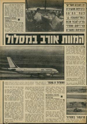 העולם הזה - גליון 2073 - 25 במאי 1977 - עמוד 49 | זה השסע השרש ברצינות ממשניס 3קחי ־ הטסה בגמדהיתעופה בן־ ד,מסלול ד,רחוק, לא נעשד. דבר. כדי להתגבר על בעייה חמורה זו התקינו המומחים, בקצהו המיזרחי של המסלול