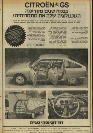העולם הזה - גליון 2073 - 25 במאי 1977 - עמוד 52 | ^ 05פסח 7ו 0 בכמה שנים מקדימה הטכנולוגיה שלה א ת מתחרותיה? מפעלי סיטרואן, חלוץ יצרני הרכב עם הנעה קדמית ומגדולי היצרנים באירופה, מציעים לך את סידרת דגמי ה־ ,0