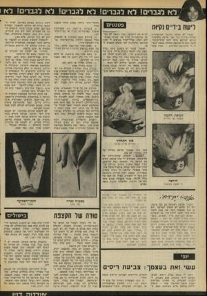 העולם הזה - גליון 2073 - 25 במאי 1977 - עמוד 54 | לא לגברים! לא לגברים! לא לגברים! ל*ו לגברים! ל*1 לישה בידיים נקיות כשאני לא עסוקה בחיבור הסימפוניות הבלתי־גמורות שלי (אני אלופח בלהתחיל דברים שסיומם נדחה לזמן