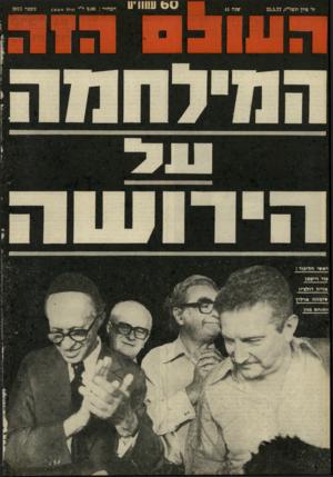 העולם הזה - גליון 2073 - 25 במאי 1977 - עמוד 60 | המחיר רא*י הליכוד מספר