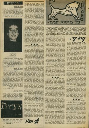 העולם הזה - גליון 2073 - 25 במאי 1977 - עמוד 7 | עבודה עיתונאיות אחרות, כפי שראוי לעיתוני אופוזיציה. אלא שלהוציא את על המישנור, ביטאונה של מפ״ם, אין עוד עיתונים רבים השייכים לקטגוריה זו. קיים, כמובן, גם דבר,