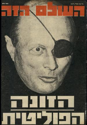 העולם הזה - גליון 2074 - 1 ביוני 1977 - עמוד 1 |
