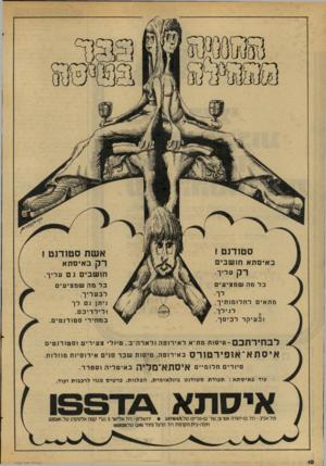 העולם הזה - גליון 2074 - 1 ביוני 1977 - עמוד 10 | 1/11 1ו 11׳ .: סטודנט ! באיסתא חושבים ר ק עליך. כל מה שמציעים מתאים לחלזמותיך, לגילה ובעיקר לכיסך. לבחירתכם איסתא־אופירטורס באירופה. טיסות סיורים חלומיים