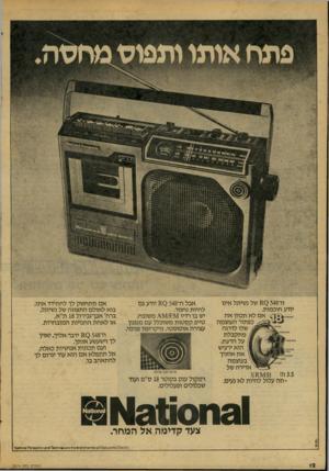 העולם הזה - גליון 2074 - 1 ביוני 1977 - עמוד 12 | ה־ 8.)( 548 של נשיונל אינו יודע חוכמות. אם לא תכוון את כפתור העוצמה שלו לדרגה מתקבלת על הדעת, הוא ירעיש את אוזניך בעוצמה אדירה של 3.5וח (18ע]!)11 -וזה עלול
